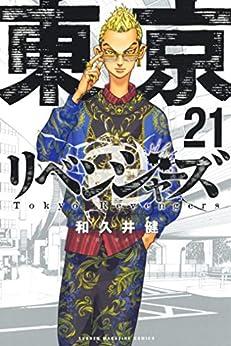 [和久井健]の東京卍リベンジャーズ(21) (週刊少年マガジンコミックス)