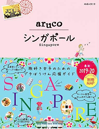 22 地球の歩き方 aruco シンガポール 2019~2020 (地球の歩き方aruco)