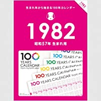 生まれ年から始まる100年カレンダーシリーズ 1982年生まれ用(昭和57年生まれ用)