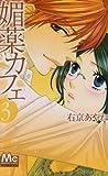 媚薬カフェ 3 (マーガレットコミックス)