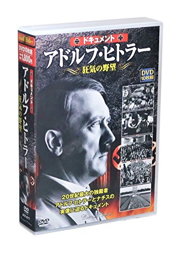 ドキュメント アドルフ・ヒトラー 狂気の野望 DVD10枚組 (ケース付)セット