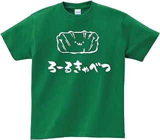 ろーるきゃべつ ロールキャベツ 肉料理 食べ物 筆絵 イラスト おもしろ Tシャツ 半袖