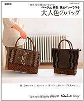 大人色のバッグ―ベージュ、茶色、黒&グレーで作る (レッスンシリーズ)