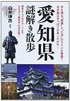愛知県謎解き散歩 (新人物文庫)