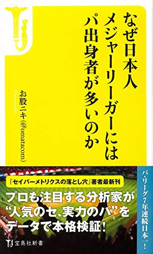 なぜ日本人メジャーリーガーにはパ出身者が多いのか (宝島社新書)