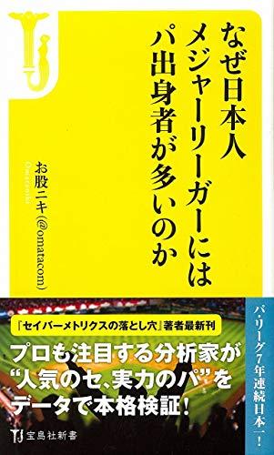 なぜ日本人メジャーリーガーにはパ出身者が多いのか (宝島社新書) - お股ニキ(@omatacom)