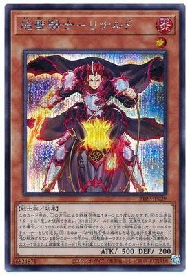 遊戯王 21PP-JP029 焔聖騎士-リナルド【シークレットレア】