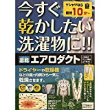 マービン貿易:忽乾(コツカン)エアロダクト KKAD-01-OW