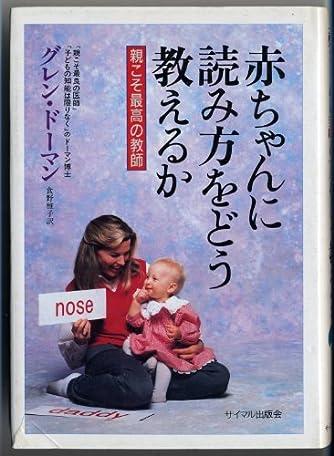 赤ちゃんに読み方をどう教えるか―親こそ最高の教師