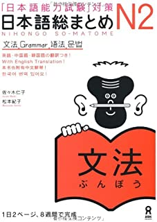 Japanese Language Proficiency Test Nihongo So-matome N2 Grammar