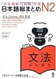 Nihongo So-Matome N2 Grammar (Japonais avec Notes en Anglais, Chinois, Coreen) - Édition Multilingue