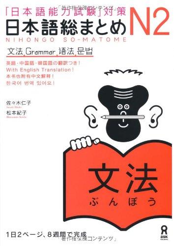 日本語総まとめ N2 文法 (「日本語能力試験」対策) Nihongo Soumatome N2 Grammar