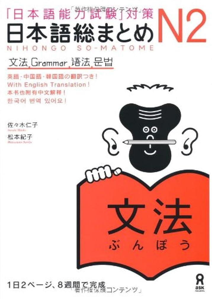 利用可能休憩する目立つ日本語総まとめ N2 文法 (「日本語能力試験」対策) Nihongo Soumatome N2 Grammar