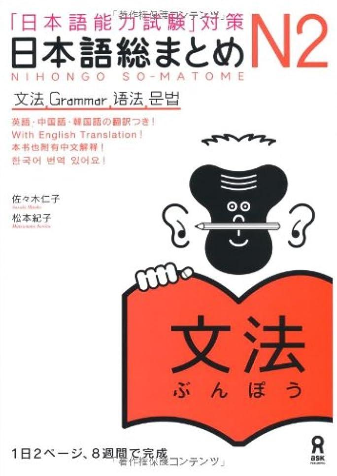 礼拝ビリーヤギ故障日本語総まとめ N2 文法 (「日本語能力試験」対策) Nihongo Soumatome N2 Grammar