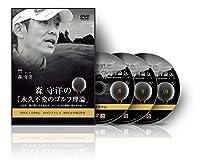 ゴルフ 教材 DVD 森 守洋の「永久不変のゴルフ理論」~なぜ、体の使い方を知れば、スイングは自動的に変わるのか~
