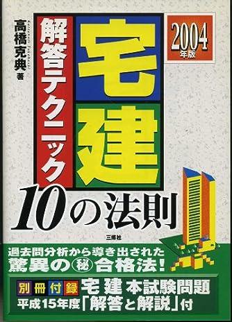 宅建解答テクニック10の法則〈2004年版〉