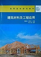 建筑材料及工程应用