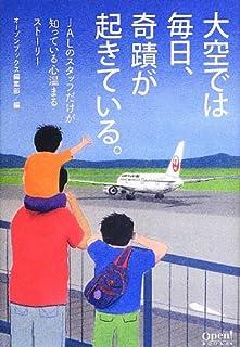 大空では毎日、奇蹟が起きている。―JALのスタッフだけが知っている心温まるストーリー (オープンブックス)
