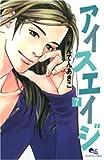 アイスエイジ 7 (クイーンズコミックス)