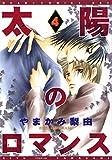 太陽のロマンス(4) (ディアプラス・コミックス)