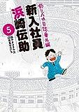 釣りバカ日誌番外編 新入社員 浜崎伝助 (5)