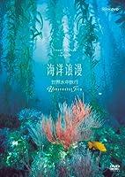 NHK DVD 海洋浪漫―世界水中旅行― ~Underwater Trip~