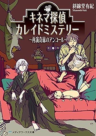 キネマ探偵カレイドミステリー ~再演奇縁のアンコール~ (メディアワークス文庫)