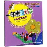 一年级爱科学-小蚂蚁历险记(注音全彩科学童话)