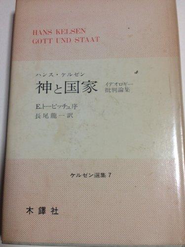 神と国家―イデオロギー批判論集 (1977年) (ケルゼン選集〈7〉)