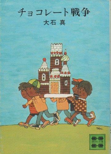 チョコレート戦争 (講談社文庫 お 16-1)の詳細を見る