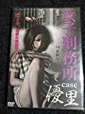 女子刑務所 CASE 優里(ソフト版)[DVD]
