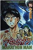 マラソンマン 10 (少年マガジンコミックス)