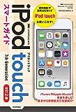 ゼロからはじめる iPod touch スマートガイド 改訂2版