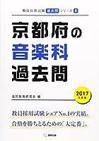 京都府の音楽科過去問 2017年度版 (教員採用試験「過去問」シリーズ)