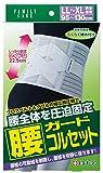 ファミリーケア 腰ガードコルセット LL‐XL 1個