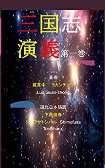 [羅漢中, 下総俊春]の三国志演義 第一巻