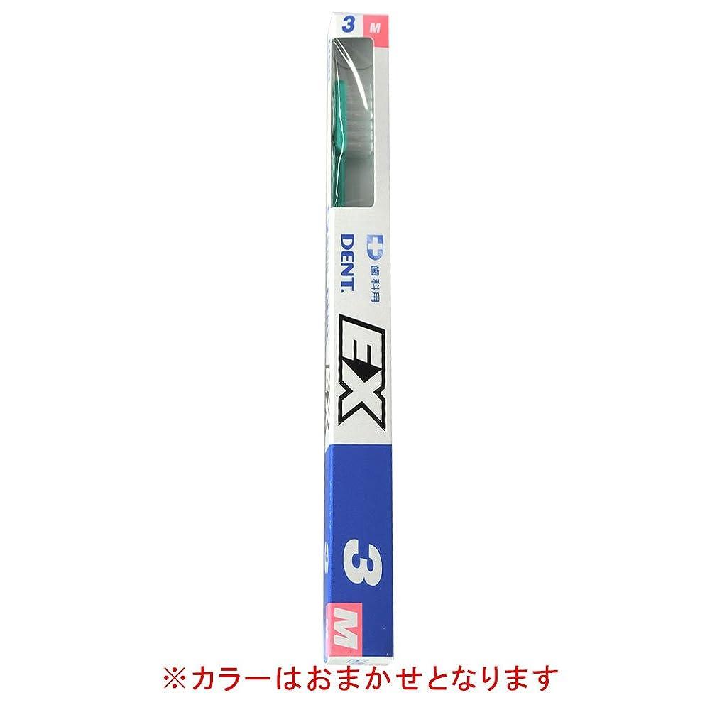 挽く前件アプトライオン DENT.EX3レギュラー 歯ブラシ1本 (毛の硬さ M)