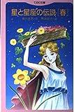 星と星座の伝説〈春〉 (てのり文庫)