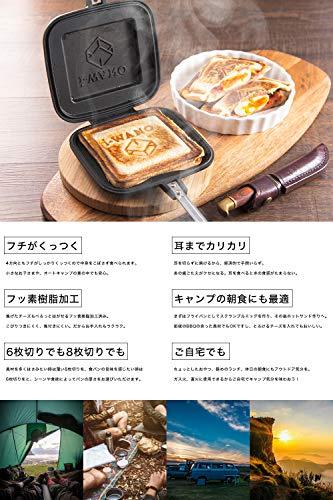 【i-WANO×燕三条】日本製フチが圧着カリカリの食感が◎耳まで焼ける上下取り外し可能フッ素樹脂加工[ホットサンドメーカーJP]直火対応ホットサンドアウトドアキャンプにも2枚のフライパンとしても使用可能片面フラットで使いやすさ◎丸洗いOK