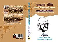 Mahatma Gandhi Vichardhara aur Vartmaan Yug mein Prasangikta