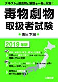 毒物劇物取扱者試験 2019年版 東日本編
