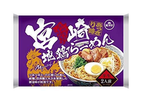東洋軒 宮崎地鶏ラーメン 2食入 260g ×10個