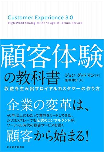 「顧客体験の教科書」のイメージ図