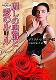 麗しの男爵と愛のルール―背徳の貴公子〈3〉 (MIRA文庫)