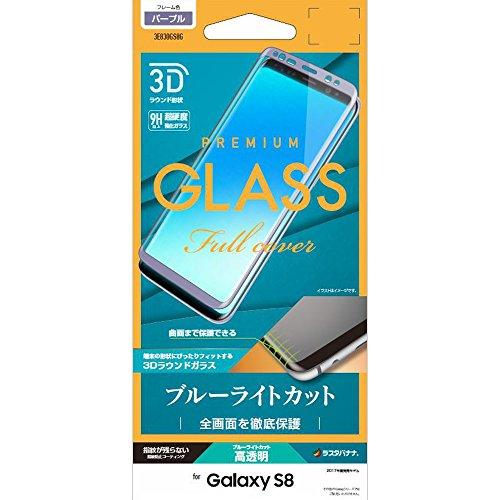 ラスタバナナ Galaxy S8用フィルム 強化ガラス/全面保護/ブルーライトカット/3Dフレーム パープル 3E830GS8G