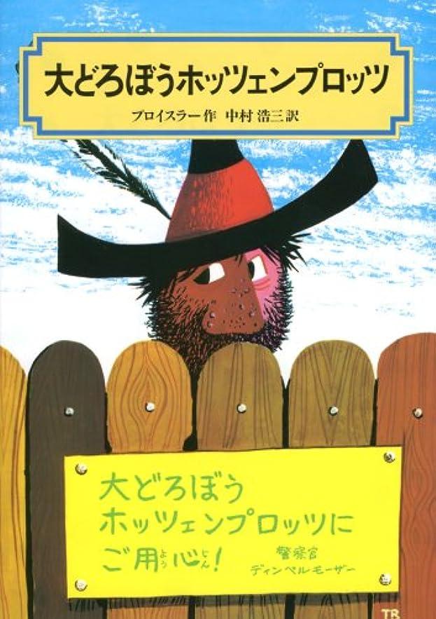 レベル破産死大どろぼうホッツェンプロッツ (偕成社文庫 (2007))