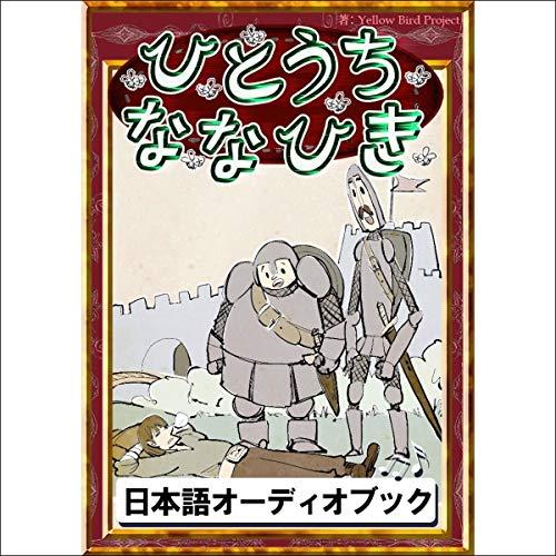 『ひとうちななひき』のカバーアート