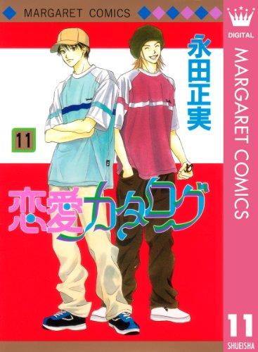 恋愛カタログ 11 (マーガレットコミックスDIGITAL)