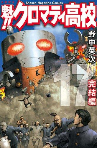 魁!! クロマティ高校 第01-17巻 [Sakigake!! Cromartie Koukou vol 01-17]