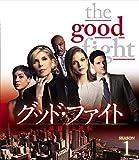 グッド・ファイト 華麗なる逆転 シーズン1<トク選BOX>[DVD]